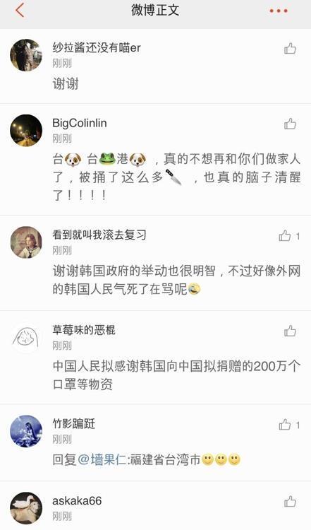 중국 누리꾼들, 한국기업 기부에 감사 댓글 [웨이보 캡처]