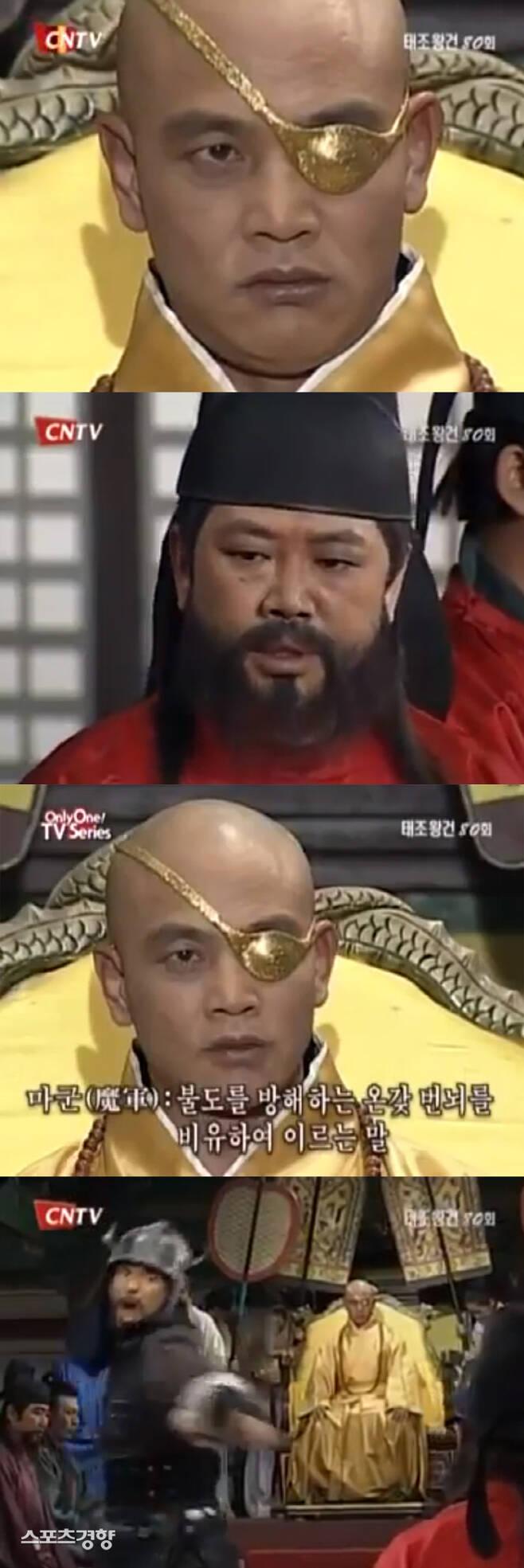 신종 코로나바이러스 감염증에 대한 공포가 확산되면서 KBS2 드라마 '태조 왕건'의 궁예가 재조명되고 있다. KBS2 방송 화면
