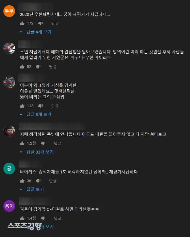 해당 장면에 대한 누리꾼들의 재치 넘치는 댓글이 쏟아지고 있다. 유튜브 홈페이지