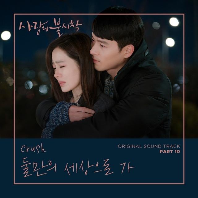 크러쉬는 지난 9일 공개된 '사랑의 불시착' OST '둘만의 세상으로 가'를 불렀다. 이 곡은 10일 멜론 등에서 1위에 올랐다. /CJ ENM 제공