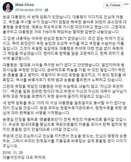 추미애 법무부 장관 페이스북 / 2016년 11월 29일