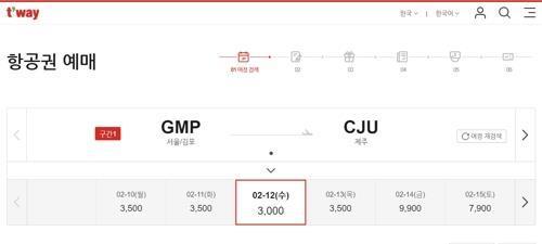 김포-제주 항공권이 3천원 [티웨이 항공 홈페이지 캡처]