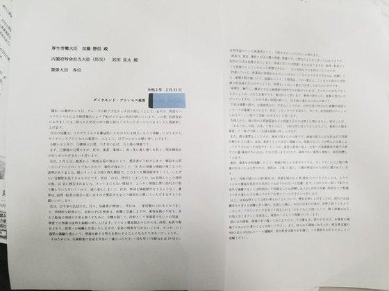 일본인 승객 H씨가 일본 정부에 보낸 요청서. [사진 H씨]