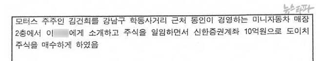 ▲ 경찰 보고서에 요약된 형태로 기재된 주가조작 '선수' 이 모 씨의 자필서 내용