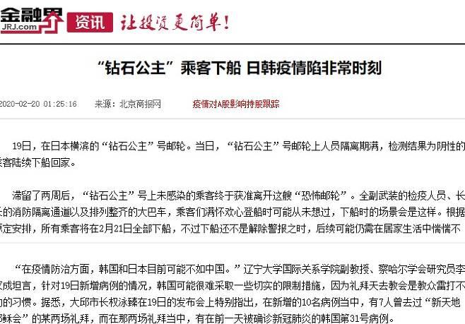 한국의 코로나19 예방조치가 문제가 있다는 중국 매체의 보도. /사진 = 중국 매체 지에룽지에