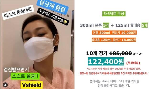 삭제 전 변정수 인스타그램 판매 관련 글(왼쪽)과 손소독제 판매 가격