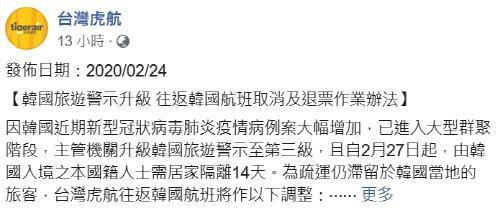 타이거에어 타이완의 한국 출·도착 노선의 운항중지 발표 [타이거에어 타이완 페이스북 캡처]