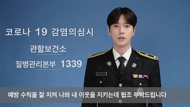 배우 박해진이 '코로나 19 예방수칙' 영상을 재능기부했다. /마운틴무브먼트 제공