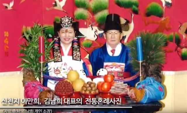 김남희(왼쪽)씨가 이만희 신천지 총회장과 사실혼 관계였다고 주장하며 공개한 전통 혼례 사진. 유튜브 '존존테레비' 캡처