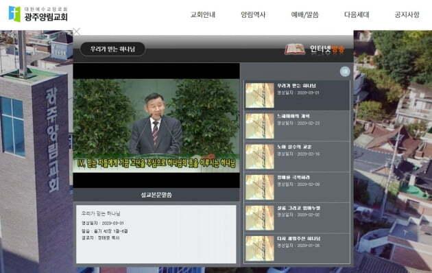 광주 양림교회  홈페이지에 게시된 지난 1일 예배 영상