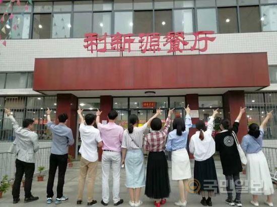 신천지 신도들이 중국 우한의 후베이중의약대학 인근 식당 앞에서 모임을 갖고 신천지 특유의 제스처인 '승리의 브이(가위)' 표식을 하며 단체사진을 찍는 모습.