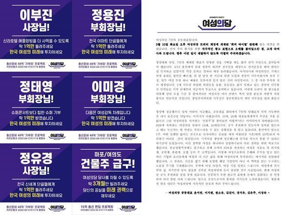 여성의당이 10일 사회관계망서비스(SNS)에 올린 기부 캠페인 광고물(왼쪽)과 11일 낸 사과문. 여성의당 트위터