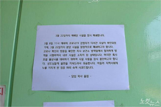 16일 신도 46명이 확진된 경기 성남시 은혜의 강 교회. 은혜의 강 교회 확진자들은 지난 8일 함께 예배를 본 것으로 조사됐다. 박종민기자