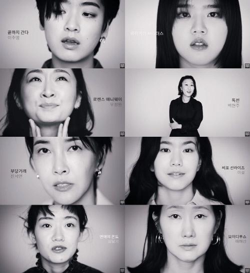 마리끌레르 '젠더프리' 프로젝트 2020에 참여한 배우들. 사진   마리끌레르 유튜브