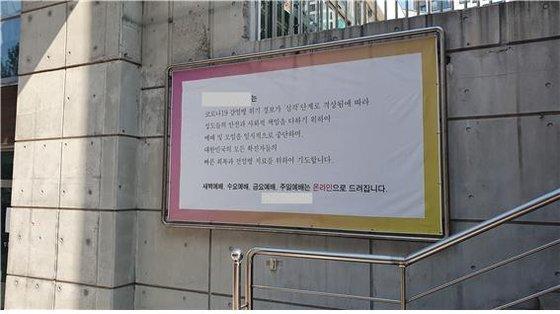 서울 마포구의 한 교회에 붙은 안내문. 수요예배와 주일예배는 온라인으로 진행된다는 문구가 붙어있다. 윤상언 기자.