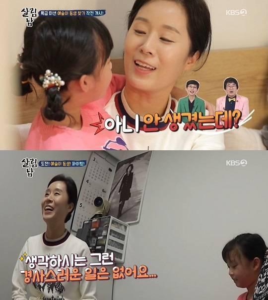KBS2 '살림하는 남자들2'