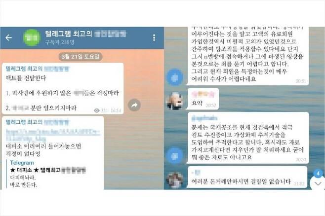 '박사방' 운영자 조주빈씨 구속 이후 텔레그램 이용자들이 나누는 대화 (사진=연합뉴스)