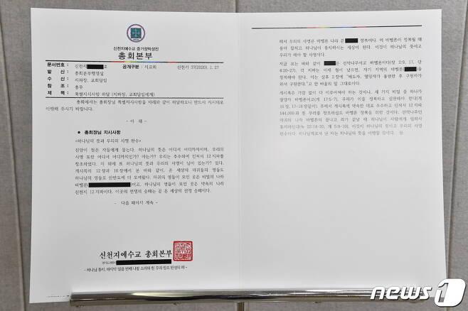 서울시가 확보한 신천지 사단법인 내부문건.(서울시 제공) © 뉴스1
