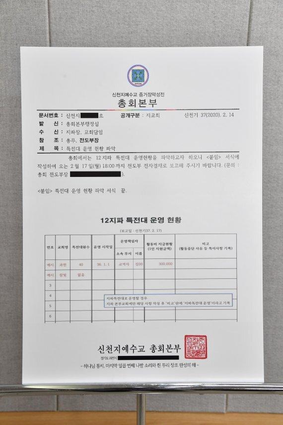 서울시가 26일 '신천지 내부 문건'이라며 공개한 문서. 서울시 제공