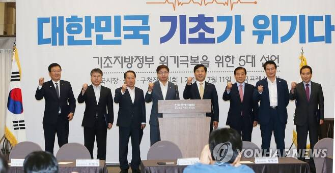 전국시장.군수.구청장협의회 [연합뉴스 자료사진]