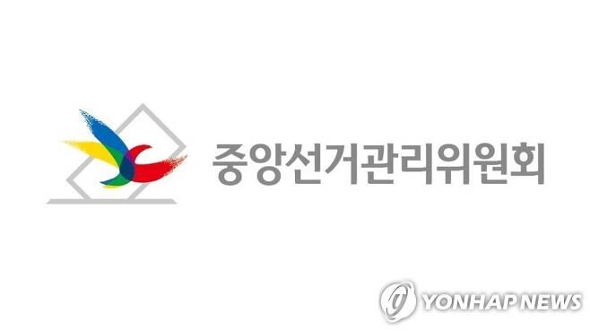 중앙선거관리위원회 [중앙선거관리위원회 제공]