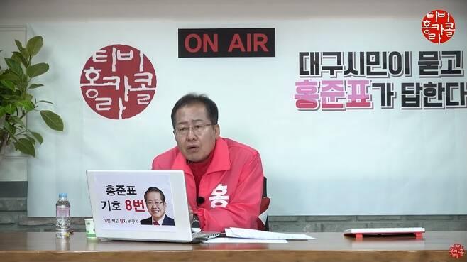대구 수성을 지역구에 출마한 홍준표 전 자유한국당 대표. 유튜브 방송화면 캡처