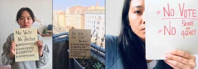 독일에서 페이스북을 통해 펼쳐지는 '재외국민 투표권 보장 릴레이' 캠페인 사진 [베를린=연합뉴스]
