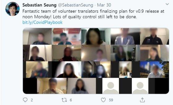 승현준 교수와 번역을 자원한 봉사자들이 화상회의를 진행 중인 모습. [승현준 교수 트위터 캡쳐]