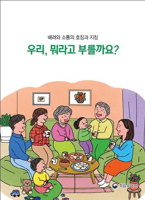 [국립국어원 제공]