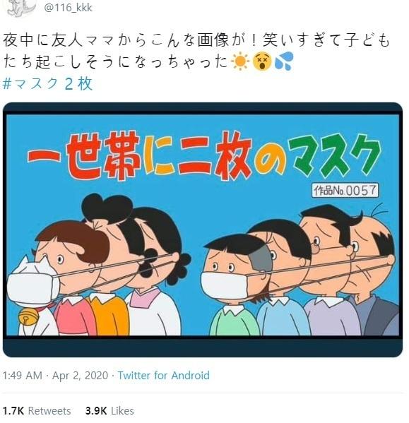 [서울=뉴시스]아베 신조 일본 총리가 1일 가구 당 천 마스크 2개를 배부하겠다는 방침을 발표하자 일본 트위터 상에서는 이같은 방침을 비판하는 트윗들이 잇따랐다. 사진은 트위터(@116_kkk) 갈무리. 2020.04.02.