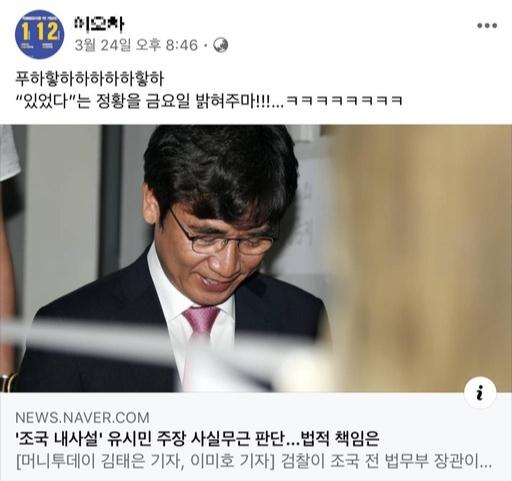 MBC가 방송했던 채널A 법조팀 기자와 '윤석열 최측근' 검사장의 유착 의혹을 제보한 지모(55)씨가 본인 페이스북에 올린 글. 현재 페북 게시물은 모두 삭제된 상태다. 페북 캡처