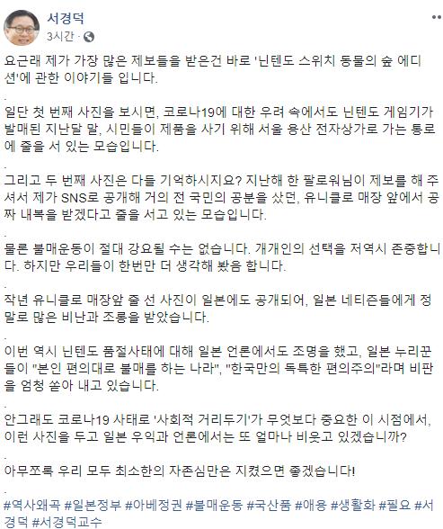 ⓒ서경덕 성신여대 교수 페이스북