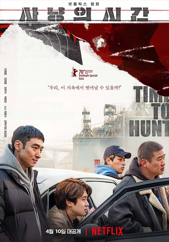 영화 '사냥의 시간' 포스터, 사진제공|리틀빅픽쳐스