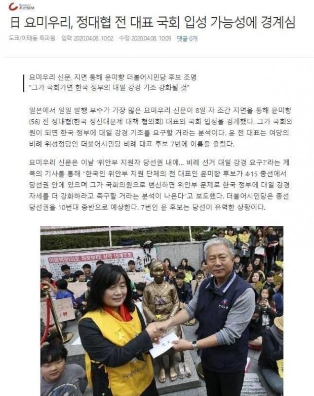 ▲지난 8일자 조선일보 기사. 현재는 삭제된 상태다.
