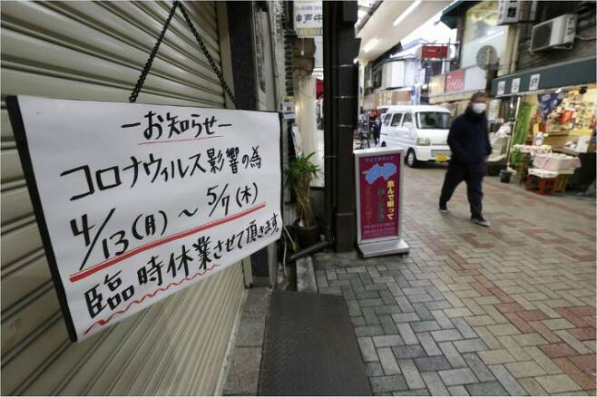 코로나19 긴급사태가 선포돼 문을 닫은 일본의 한 음식점 (사진=연합뉴스)