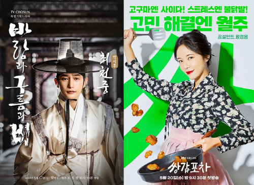 TV조선 새 드라마 '바람과 구름과 비'(왼쪽), JTBC '쌍갑포차'. 사진   TV조선, JTBC 제공