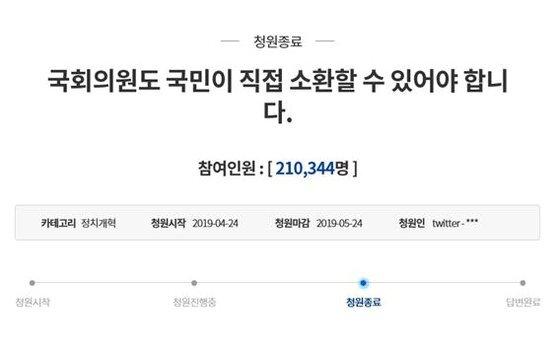 지난해 5월 진행된 국민소환제 국민청원 내용 [청와대 홈페이지 캡처]