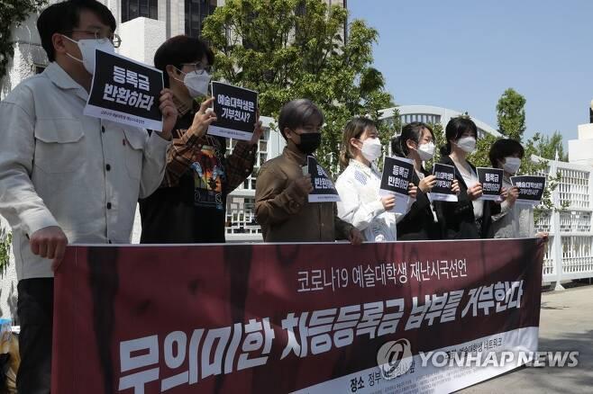 예술대생 '추가등록금 반환 요구' [연합뉴스 자료사진]