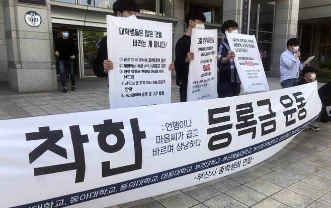 등록금 일부 반환 요구하는 부산지역 13개 대학 총학생회 [연합뉴스 자료사진]