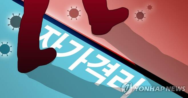 자가격리 무단이탈 (PG) [권도윤 제작] 일러스트
