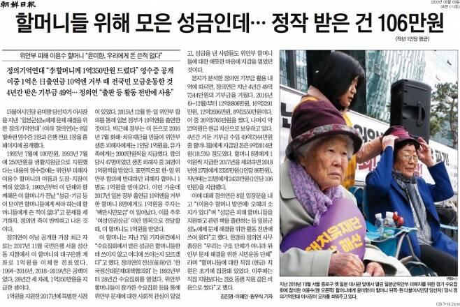▲9일 조선일보 4면