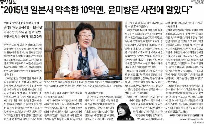 ▲8일 중앙일보 2면