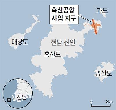 흑산공항 부지 표시./조선일보 DB