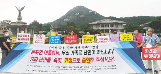 중국 전능신교 피해자들이 2018년 9월 3일 청와대 앞 분수광장에서 기자회견을 갖고 일부 전능신교 신도들이 난민법을 악용해 한국 진출을 시도한다는 주장을 하고 있다. 국민일보DB
