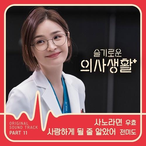 '슬기로운 의사생활' 전미도 OST '사랑하게 될 줄 알았어'