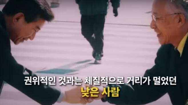 경남 봉하마을에서 엄수된 11주기 추도식 중 상영된 특별영상의 한 장면. | 노무현재단 유튜브 캡처