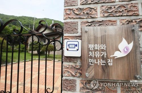 정의연 안성 쉼터 [연합뉴스 자료사진]