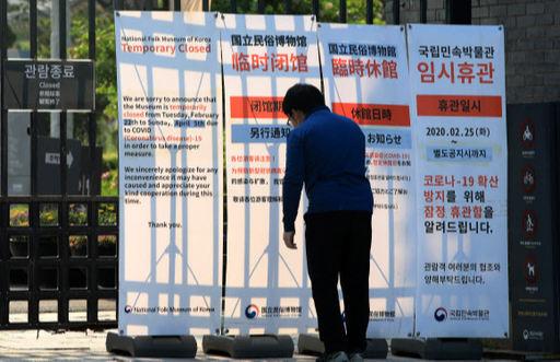 지난 28일 오후 서울 종로구 국립민속박물관 입구에 관계자가 임시휴관 안내문을 정리하고 있다. 뉴스1