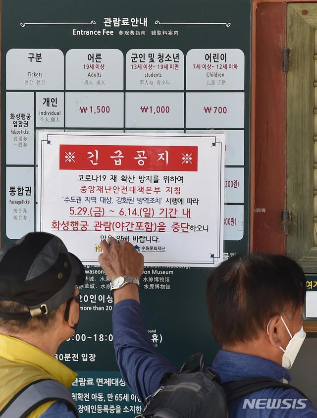 [수원=뉴시스] 김종택기자 = 물류센터발 신종 코로나바이러스 감염증(코로나19) 확산으로 수도권 공공·다중시설 운영이 한시적으로 중단된 가운데 29일 경기 수원시 팔달구 화성행궁 매표소에 운영 중단을 알리는 안내문이 붙어있다. 2020.05.29.semail3778@naver.com