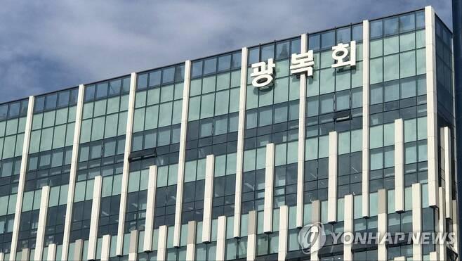 광복회 [촬영 이충원]
